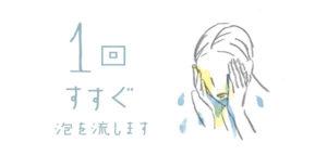 リンス洗顔 使い方 すすぎ1回