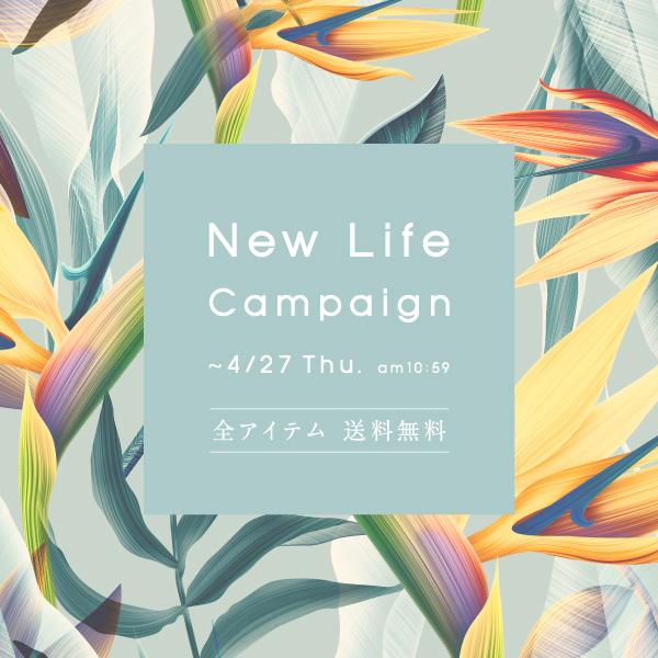 New life 送料無料キャンペーン シェルゥーム
