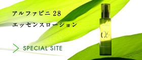 アルファピニ28エッセンスローション化粧水 スペシャスサイト